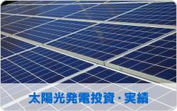 太陽光発電投資・実績