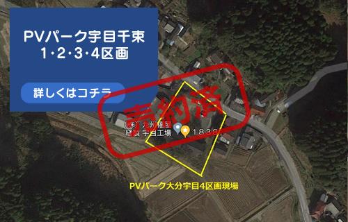PVパーク宇目千束