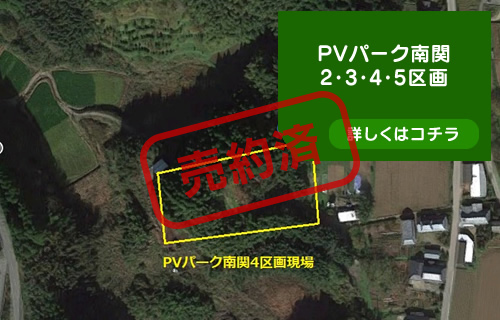 PVパーク南関