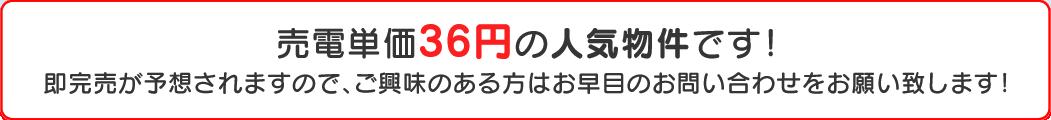 売電単価36円の人気物件です!
