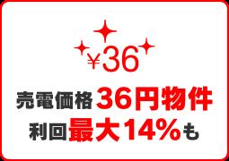 売電価格36円物件 利回最大14%も